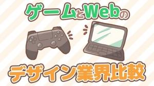 ゲームとWebのデザイナーを比較してみた!